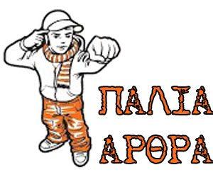 Αρχείο rfu.blogspot.gr